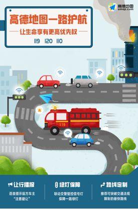 """高德地图""""一路护航""""联手杭州消防打造绿色生命通道"""