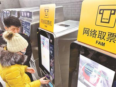 地铁自助售票机将实现扫码支付