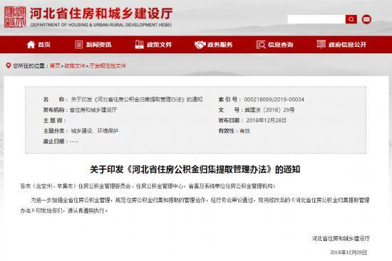 河北省住建厅发布住房公积金提取新规