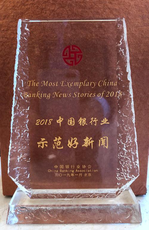 桂林银行获2018年中国银行业好新闻・示范好新闻奖