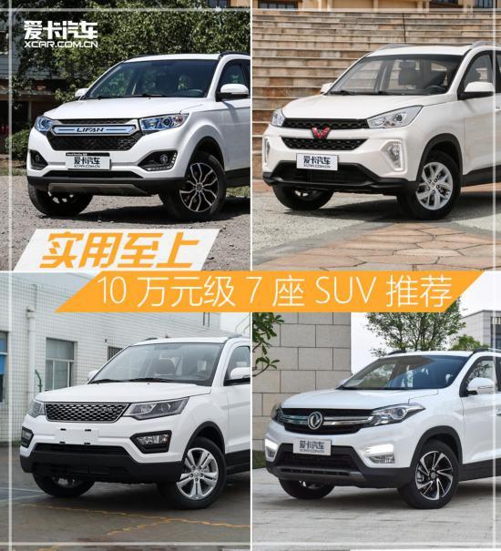 实用至上 10万元级7座SUV怎么选?