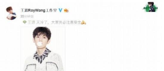 """王源方回应近期""""粉丝""""扒车窗等问题:大家务必注意安全"""