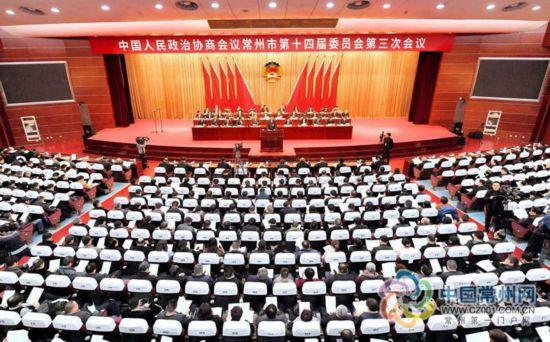 常州政协十四届三次会议开幕 汪泉讲话