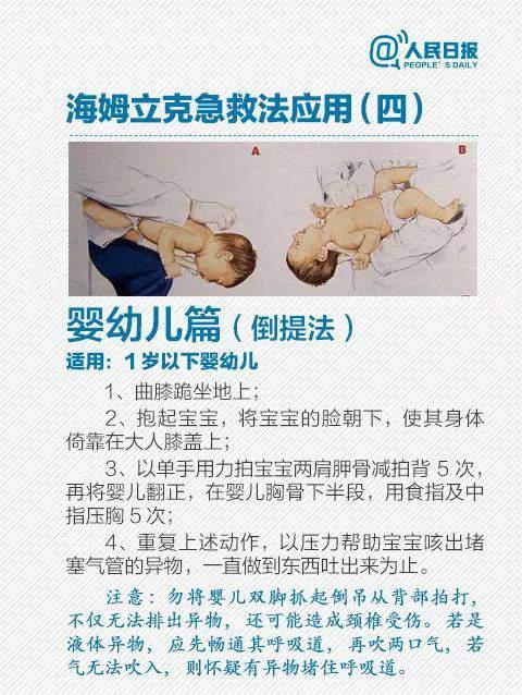 福州一幼童光饼卡喉窒息 所幸事发地恰好在医院
