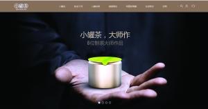 """""""小罐茶""""南京也有门店20罐80克卖1000元"""
