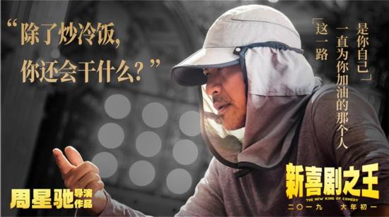 周星驰炒冷饭王宝强卖傻 《新喜剧之王》发布自嘲版海报
