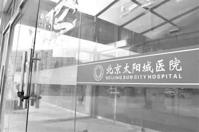 """北京太阳城:变了味的""""养老地产"""""""