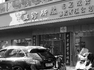 """""""神药""""是消毒产品 鼻舒堂南京门店依然吹嘘能治愈"""