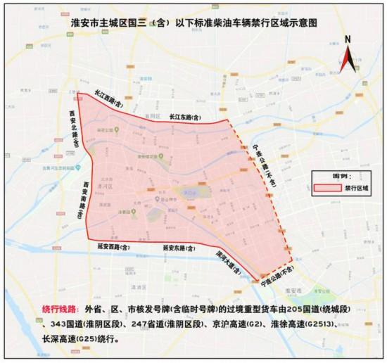 3月1日起淮安主城区禁行国三(含)以下柴油车