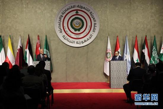 阿拉伯经济峰会呼吁确保叙利亚难民重返家园
