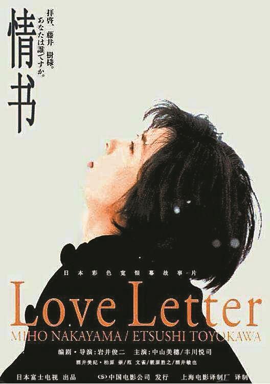 岩井俊二代表作《情书》将拍中国版
