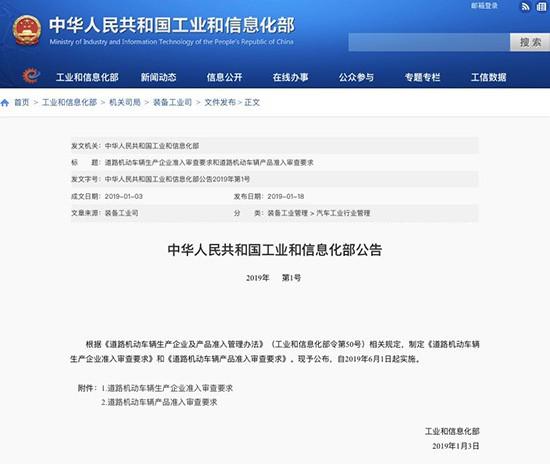 工信部发布企业、产品准入审查要求 6月1日起实施