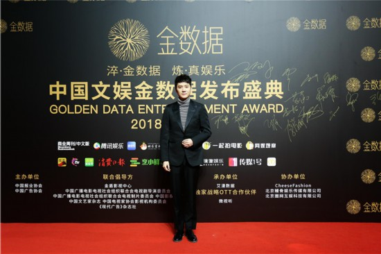 中国文娱金数据盛典在北京举行