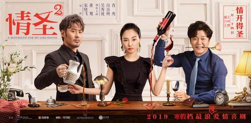 《情圣2》吴秀波戏份将被替换?片方辟谣:没有的事