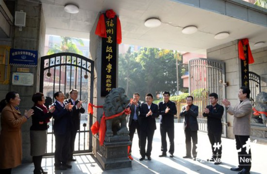 福州高级中学与十六中联办初中 明年招收初一