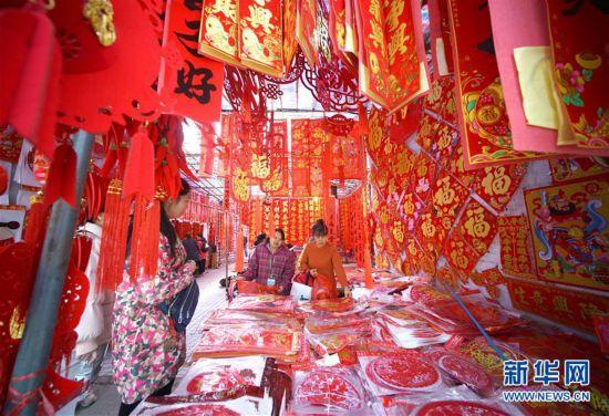 (社会)(1)红红火火迎新春