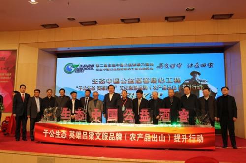 人民网:《于公生态英雄吕梁》文旅品牌提升行动启动仪式举行