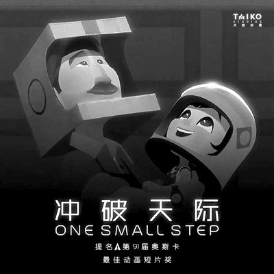 中国动画冲击奥斯卡 灵感来自中国女宇航员
