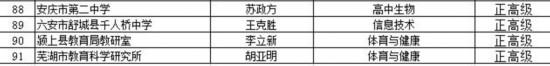安徽91位老师通过中小学正高级教师职称评审 名单公布