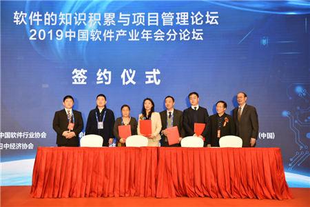2019中国软件产业年会在京召开