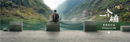 """贾樟柯用手机拍摄新春短片《一个桶》 演绎乡愁之""""重"""""""