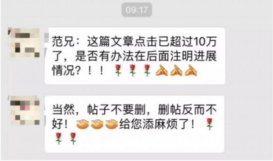 图为浙江省高院相关负责同志发给文章发布者的微信信息