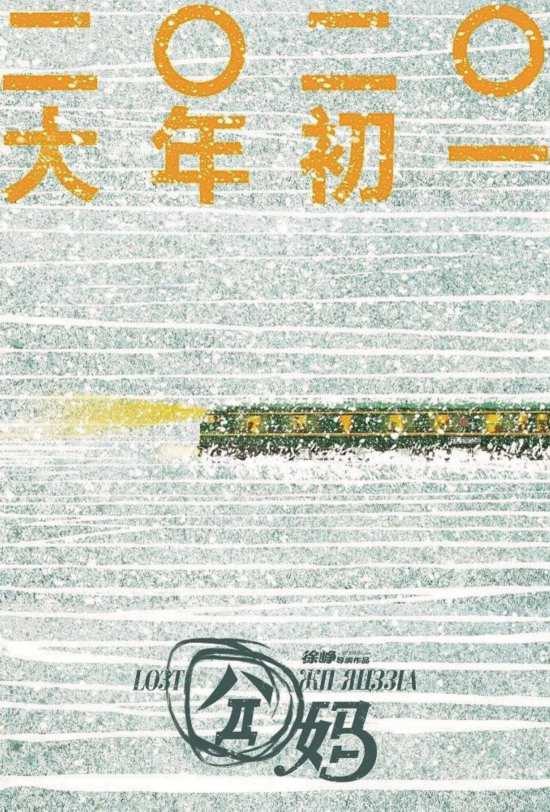 """新片《�迓琛房�机 徐峥即将踏上新的""""�逋尽�"""