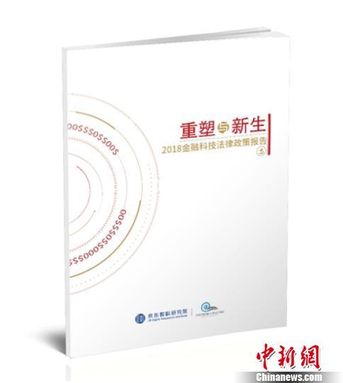 """报告:中国""""全覆盖""""的征信系统正初步形成"""