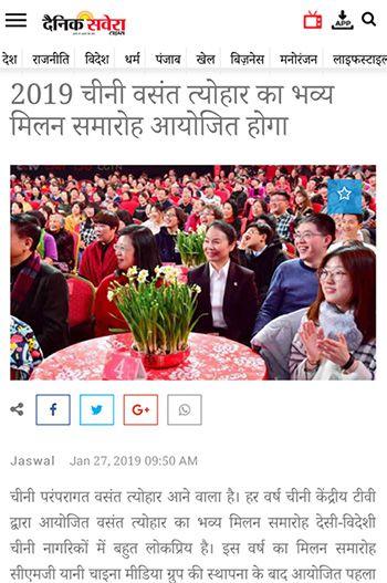 印度《每日晨报》网站 2019年1月27日转发