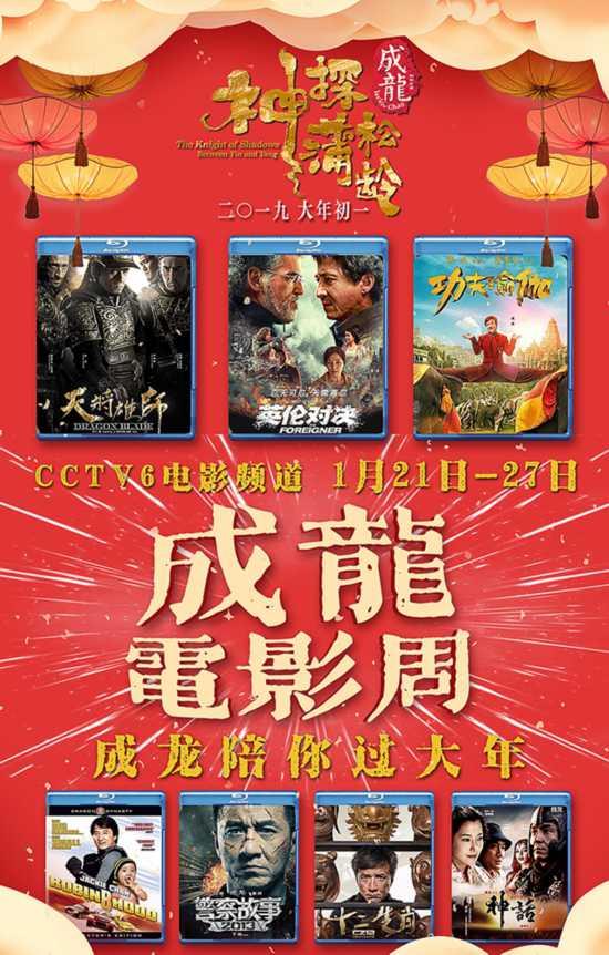 "CCTV6电影频道开启""午间成龙动作电影周"""