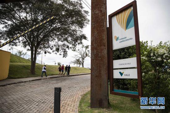 习近平就巴西米纳斯吉拉斯州矿坝决堤事故向巴西总统博索纳罗致慰问电