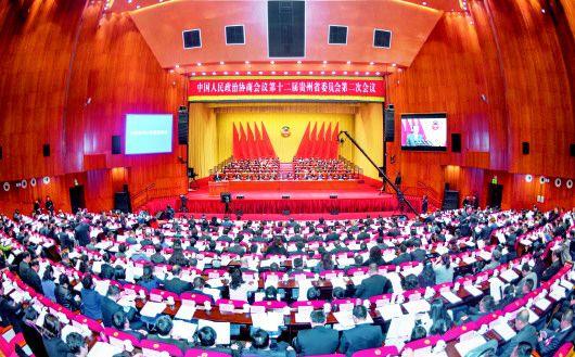 贵州省政协十二届二次会议隆重开幕 孙志刚讲