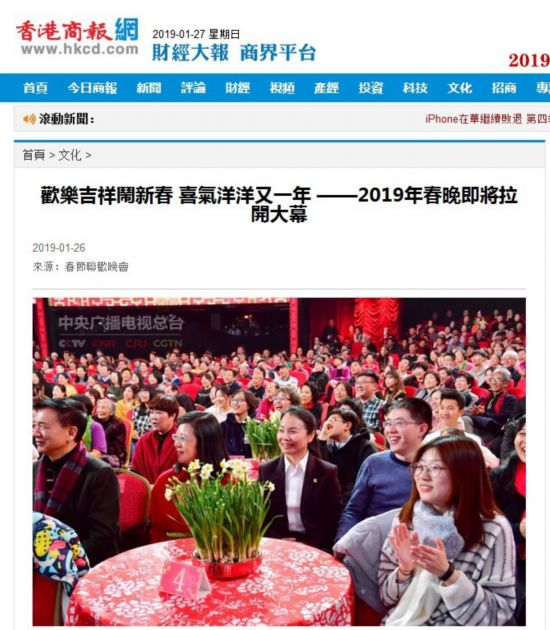 《香港商报》网站2019年1月26日转发