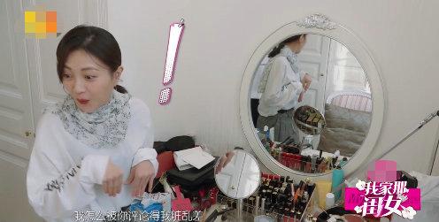 袁姗姗录节目暴露家中安全隐患 遭中国消防喊话