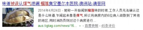 扬州一小区居民报警称煤气泄漏 原是榴莲惹的祸
