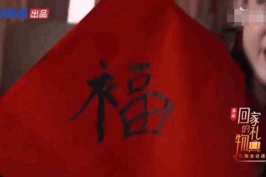 """写""""福""""字多了一点 杨超越:给大家一个错误的示范"""