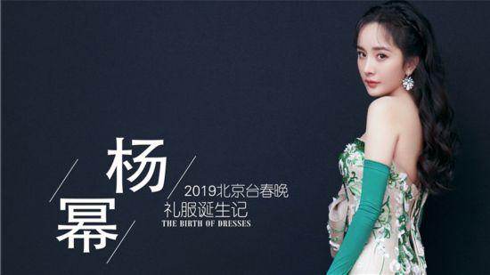 北京台春晚杨幂礼服惊艳全场 中西合璧...