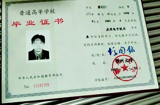 77级陆建生的毕业证书-见证云南高考40年 一路改革 一路前行