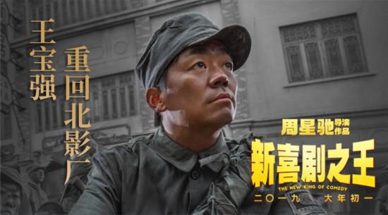 《新喜剧之王》王宝强感谢周星驰激励 重回北影厂追忆20年奋斗史