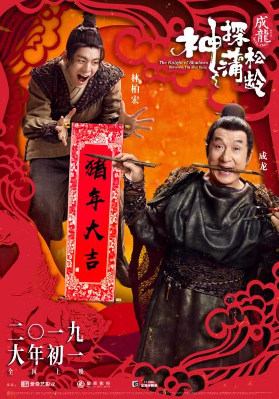 《神探蒲松龄》曝光全新海报 成龙携群星送新春祝福