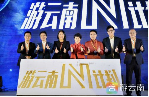 """""""游云南""""智慧文旅峰会在昆举办,全民K歌将助力""""N计划""""唱游云南"""