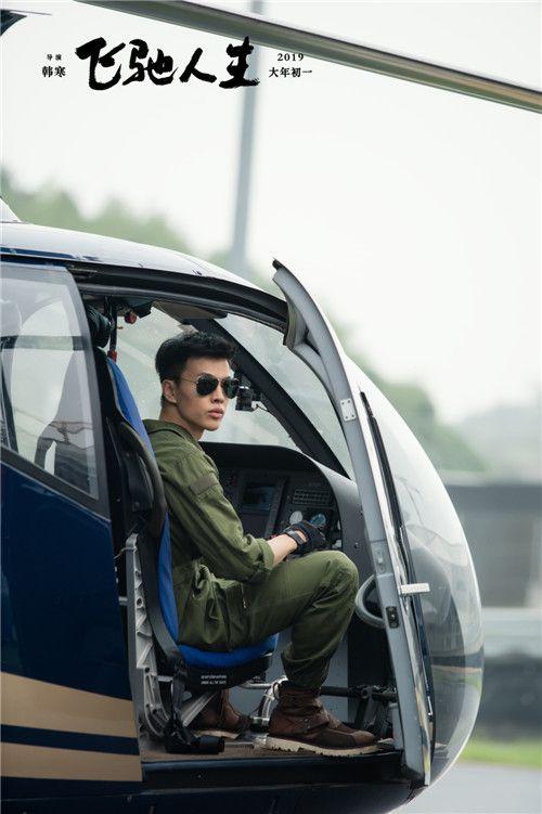 """尹�P亮相《飞驰人生》发布会 再冲贺岁档""""领航""""大年初一"""