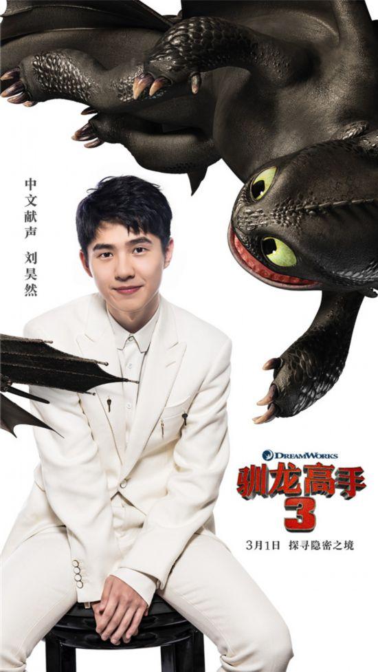 《驯龙高手3》中文先导预告曝光 刘昊然展现磁性声线