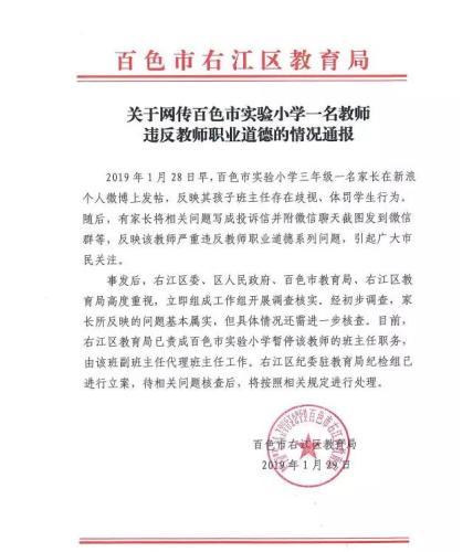 家长举报教师歧视体罚学生 广西一小学班主任被停职