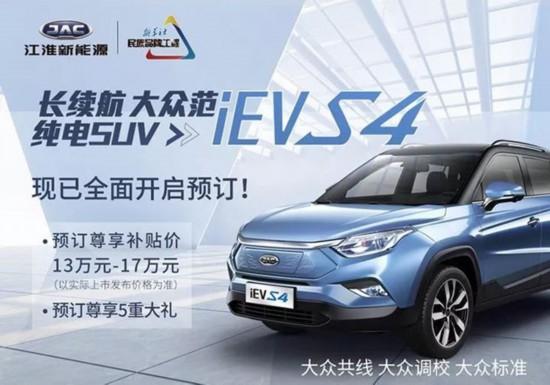 13万-17万元 江淮iEVS4正式公布预售价