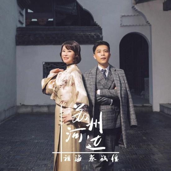 蔡诚俊、祖海首度合作单曲《苏州河边》重磅上线 (1).jpg