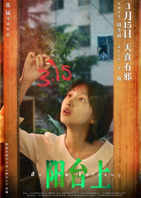 《阳台上》重新定档3月15日周冬雨挑战张猛胶片电