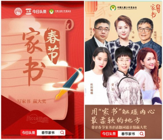 """新春佳节话""""年味"""" 今日头条推""""文化过大年""""活动"""