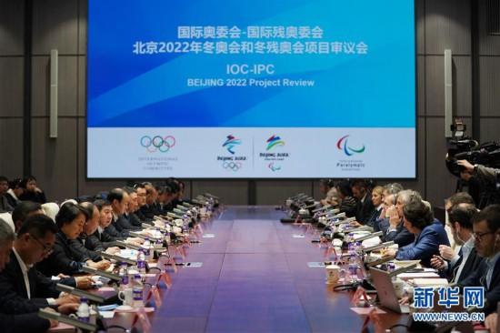 (體育)(1)國際奧委會-國際殘奧委會北京2022年冬奧會和冬殘奧會項目審議會在京召開