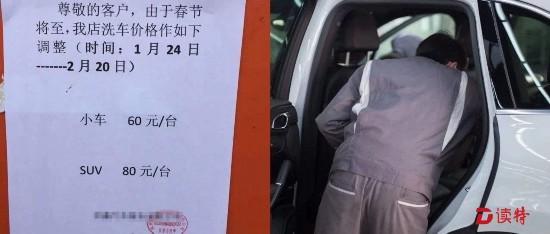 洗车涨价理发涨价春节前夕部分行业涨引不满